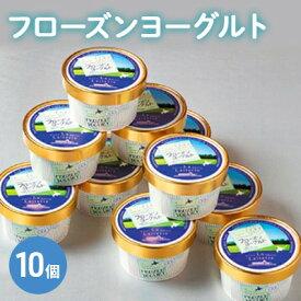 【ふるさと納税】北海道 フローズンヨーグルト 10個 【スイーツ】