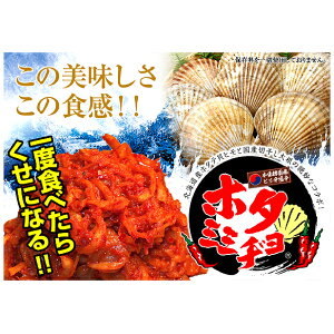 【ふるさと納税】北海道産ほたて貝ヒモと切干し大根を使った韓国風ピリ辛塩辛「ホタミミヂョ」800g(200g×4) 【キムチ・魚貝類・加工食品】