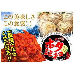 【ふるさと納税】北海道産ほたて貝ヒモと切干し大根を使った韓国風ピリ辛塩辛「ホタミミヂョ」3kg(1kg×3) 【キムチ・魚貝類・加工食品】
