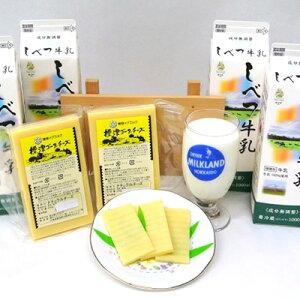 【ふるさと納税】しべつ牛乳1L×4本・標津ゴーダチーズ250g×2袋のセット【1004690】