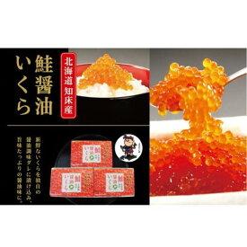 【ふるさと納税】さけ醤油いくら 360g(120g×3パック)