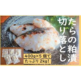 【ふるさと納税】たらの粕漬け 切り落とし2kg