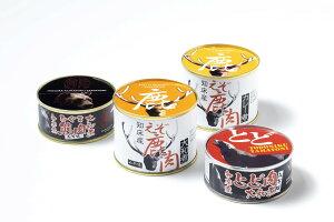 【ふるさと納税】知床羅臼産 ジビエ缶詰(鹿肉・トド肉・熊肉)セット