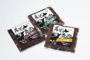 【ふるさと納税】知床羅臼産 味付き鹿肉セット(ジンギスカン・うま塩・ねぎ塩)