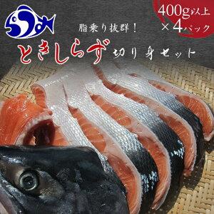 【ふるさと納税】知床羅臼の時鮭切り身セット F21M-118