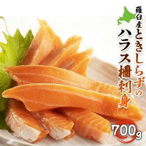 【ふるさと納税】北海道 知床羅臼産 時鮭(ときしらず)ハラス 柵刺身用 (700g) 魚 海産物 魚介 魚介類 F21M-119