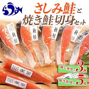 【ふるさと納税】さしみ鮭と焼き鮭切り身セット F21M-142