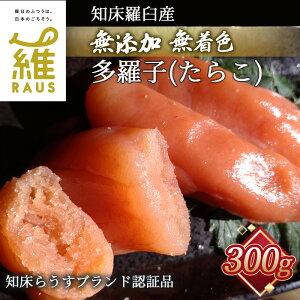 【ふるさと納税】知床羅臼産 無添加・無着色たらこ 300g 北海道 魚介 海産物 魚介類 F21M-187