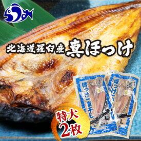 【ふるさと納税】知床らうす 特大開きほっけ(2枚) 北海道 海産物 魚介 魚介類 F21M-194