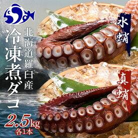 【ふるさと納税】知床羅臼産冷凍煮だこ(2本)北海道 海産物 魚介類 魚介 F21M-212