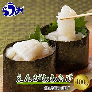 【ふるさと納税】 北海道 知床羅臼産のかれいの「えんがわ」にわさびを効かせた『えんがわわさび』(400g) 魚介 海産物 魚介類 F21M-399