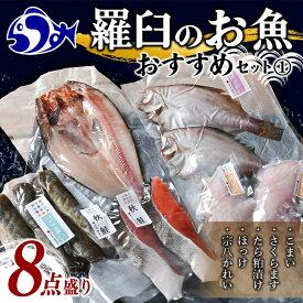 【ふるさと納税】羅臼の魚 おすすめセット1 F21M-426