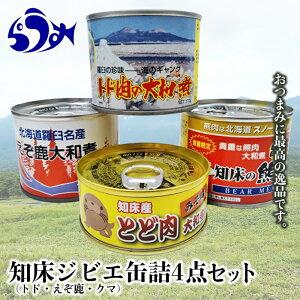 【ふるさと納税】知床ジビエ缶詰4点セット(トド・えぞ鹿・クマ) F21M-440