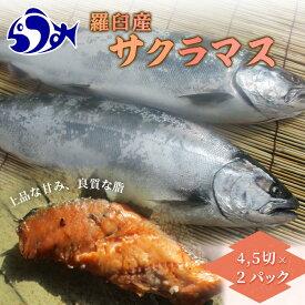 【ふるさと納税】羅臼産桜鱒(サクラマス) F21M-531