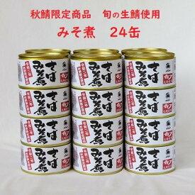 【ふるさと納税】秋鯖限定品 さば缶詰みそ煮 200g 24缶入【生鯖使用】【1132297】
