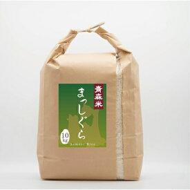 【ふるさと納税】【一等米】青森県産 まっしぐら 白米10kg_A3-871【1142409】