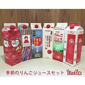 【ふるさと納税】季節のりんごジュースセット1L×6本 【りんご・ジュース・飲料類・果汁飲料・セット・ジュース・林檎・リンゴ】
