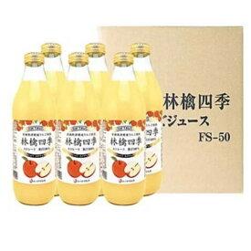 【ふるさと納税】林檎四季りんごジュースセット1L×6本【弘前市産・青森りんご】 【飲料類・果汁飲料・りんご・ジュース・リンゴ】