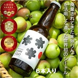 【ふるさと納税】テキカカシードル 330ml×6本 【お酒・ワイン】
