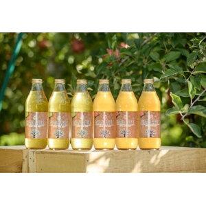 【ふるさと納税】100%リンゴだけで作ったリンゴジュースサンふじ・王林1L×6本 【飲料類・果汁飲料・りんご・ジュース】