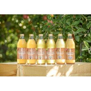 【ふるさと納税】100%リンゴだけで作った リンゴジュース 飲み比べ1L×6本セット(王林・ジョナゴールド・サンふじ 各2本) 【飲料類・果汁飲料・りんご・ジュース】