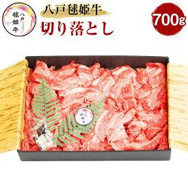 【ふるさと納税】八戸毬姫牛 切り落とし 700g 牛肉 お肉 和牛 うす切り 冷凍 青森県産 国産 送料無料