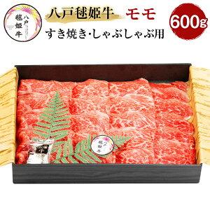 【ふるさと納税】八戸毬姫牛 モモ すき焼き・しゃぶしゃぶ用 600g もも肉 スライス 牛肉 お肉 和牛 冷凍 青森県産 国産 送料無料