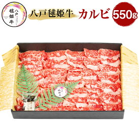 【ふるさと納税】八戸毬姫牛 カルビ 550g 牛肉 お肉 和牛 焼肉 冷凍 青森県産 国産 送料無料