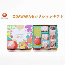 【ふるさと納税】ODAWARAセレクションBOX ゼリー 3個 ケーキ 5個 焼き菓子 4個 洋菓子 ケーキ 東北産 青森県産 送料無料