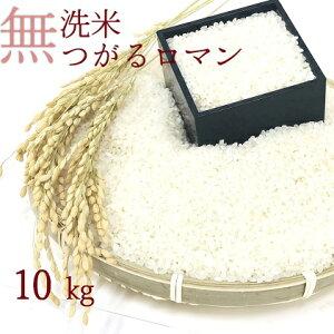 【ふるさと納税】乾式無洗米つがるロマン10kg(精米) 【お米・精米】