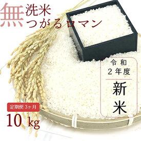 【ふるさと納税】【3ヶ月】乾式無洗米つがるロマン10kg(精米)×3回 【定期便・お米・頒布会】