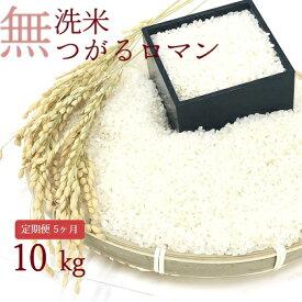 【ふるさと納税】【5ヶ月】乾式無洗米つがるロマン10kg(精米)×5回 【定期便・お米・頒布会・10Kg】