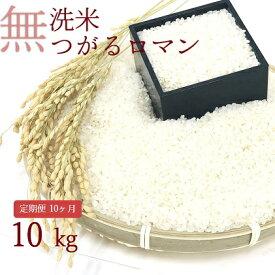 【ふるさと納税】【10ヶ月】乾式無洗米つがるロマン10kg(精米)×10回 【定期便・お米・頒布会】