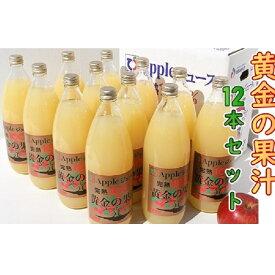 【ふるさと納税】青森県産完熟100% りんごジュース 1L×12本(6本×2箱) 【果物類・林檎・りんご・リンゴ・飲料類・果汁飲料・ジュース・アップルジュース】