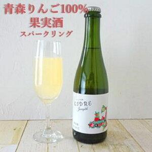 【ふるさと納税】さとうりんご園 シードルjonagold 375ml×2本 【林檎・りんご・リンゴ・シャンパン・スパークリングワイン・お酒・ワイン】