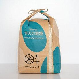 【ふるさと納税】特A・一等米 青森県産 青天の霹靂5kg(精米) 【お米】