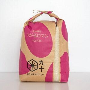 【ふるさと納税】一等米 青森県産 つがるロマン5kg(精米) 【お米】