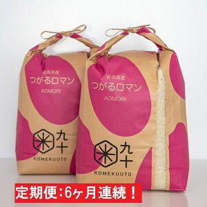 【ふるさと納税】【6ヶ月】一等米 つがるロマン10kg(精米・5kg×2袋)青森県産【定期便】 【定期便・お米】