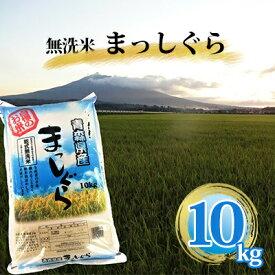 【ふるさと納税】乾式無洗米まっしぐら10kg(精米) 【米・無洗米・お米】
