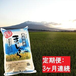 【ふるさと納税】【3ヶ月】乾式無洗米まっしぐら10kg(精米)×3回 【定期便】 【定期便・米・無洗米・お米】