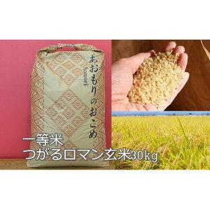 【ふるさと納税】一等米 青森県産つがるロマン玄米30kg 【玄米・お米】