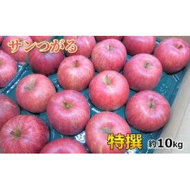 【ふるさと納税】9月 りんご 10kg程度 サンつがる 特選 太田農園【青森りんご・クール便】 【果物類・林檎・りんご・リンゴ・サンつがる・約10kg・つがる】 お届け:2021年9月1日〜2021年9月30日
