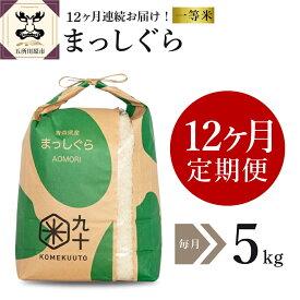 【ふるさと納税】【12ヶ月 定期便 】 一等米 まっしぐら 5kg × 12回 青森 お米 精米
