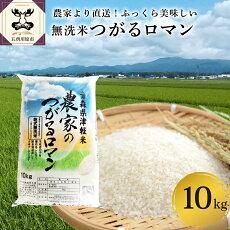 【ふるさと納税】乾式無洗米つがるロマン10kg(精米)【お米・精米・10Kg】