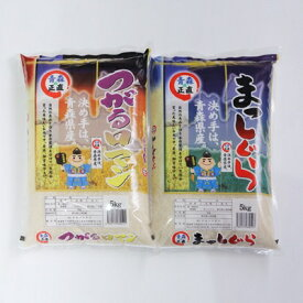【ふるさと納税】【令和2年産】食べ比べ青森県産米 まっしぐら5kg+つがるロマン5kg 合計10kg【1123679】