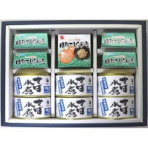 【ふるさと納税】帆立のほぐし身マヨネーズ風調味料和えほたてしらゆき6缶と旬の秋鯖水煮6缶の詰め合わせ【1101030】
