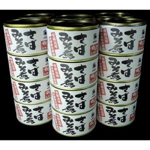 【ふるさと納税】秋鯖限定品 さば缶詰みそ煮 200g 24缶入【生鯖使用】【1132287】