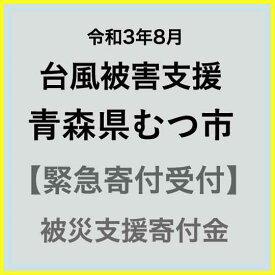 【ふるさと納税】【令和3年8月 台風被害支援寄附受付】青森県むつ市災害応援寄附金(返礼品はありません)