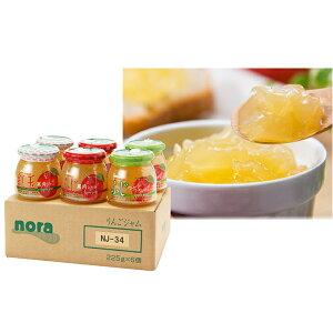 【ふるさと納税】nora青森りんごジャムセット3種6個 【果物類・林檎・ジャム・リンゴ・コンフィチュール】