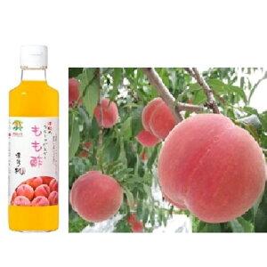 【ふるさと納税】津軽のフルーツビネガー もも酢275ml×1本 【果物・もも・桃・フルーツ・果実酢】